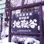 "Recommendation Hot Spring Tour Spot ""Noboribetsu Onsen"""